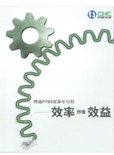 信息通讯服务0036