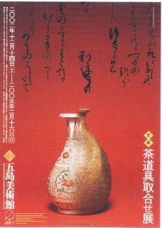 日本平面設計年鑒20050010