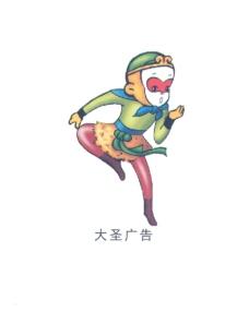 大圣广告作品024