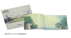 中国书籍装帧设计0073