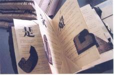 中国书籍装帧设计0200