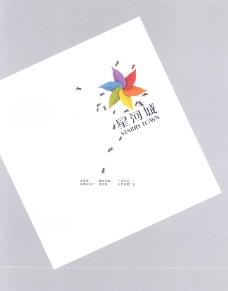 中国书籍装帧设计0121