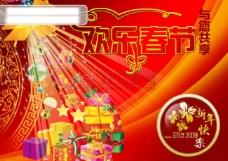 欢乐春节素材