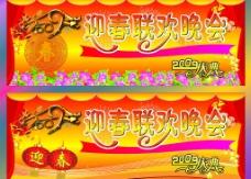 2009迎春晚会(庆典)图片