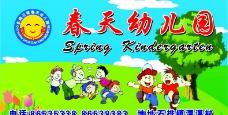 春天幼儿园图片