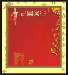 2009年菜单图片