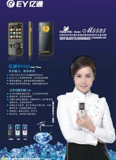 亿通手机 5525 水晶海报图片