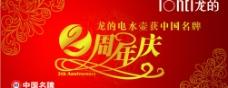 中国名牌周年庆图片