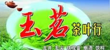 玉茗茶叶行图片