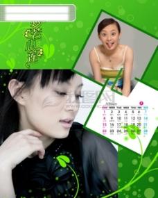 2009年日历模板_2009年台历psd模板_放飞青春_明天我依然爱你(全套共13张含封面)