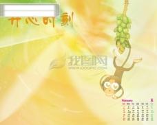 2009年日历模板_2009年台历psd模板_放飞青春_开心时刻