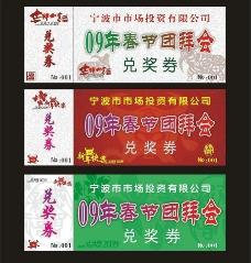 09年春节团拜会图片