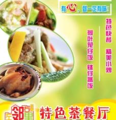 茶餐海报图片