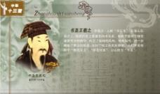 王羲之图片