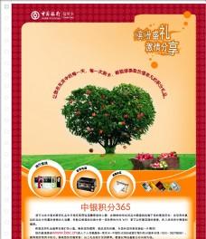 中国银行信用卡月结单广告