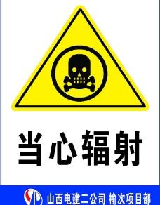当心辐射图片