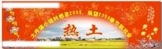 春节联欢会图片