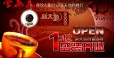 新天地咖啡盛装开业图片