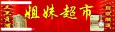 文王酒图片