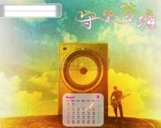 2009年日历模板_2009年台历psd模板_激情飞扬_守望梦境(全套共13张含封面)