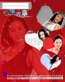 2009年日历模板_2009年台历psd模板_放飞青春_心情故事(全套共13张含封面)