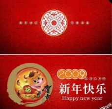 2009新年快乐精美海报矢量素材图片