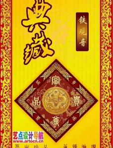 茶叶包装设计001图片