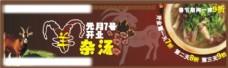 羊杂汤广告