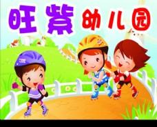旺紫艺术幼儿园