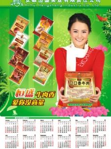 恒盛食品2009年海报图片