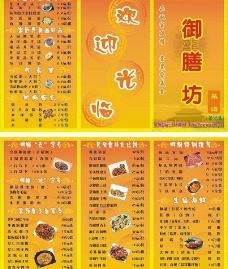 御膳坊三折菜谱图片