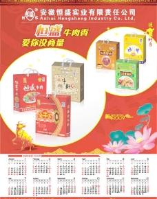 恒盛食品09宣传海报图片