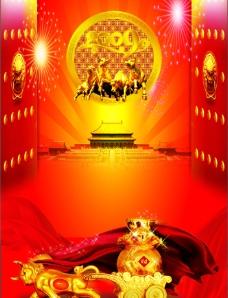 2009年挂历封面图片
