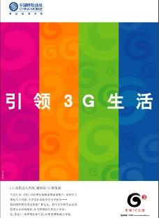 3G标识VI竖版图片