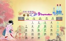 09年台历(9月)图片