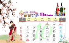 09年台历(10月)图片