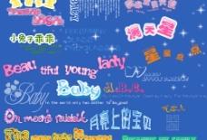 儿童字模图片