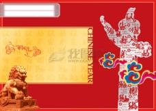 十二生肖中国年PSD分层