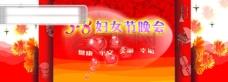 妇女节广告模板 商场海报 3.8妇女节 新世界 新女性 爱心 PSD广告设计模板 PSD源文件 psd素材 psd模板 psd文件 psd格式 psd分层素材