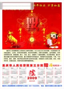 检察院 春节  牛年  日历海报