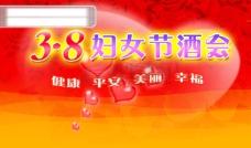 妇女节广告模板 商场海报 3.8妇女节酒会 新世界 新女性 PSD广告设计模板 PSD源文件 psd素材 psd模板 psd文件 psd格式 psd分层素材
