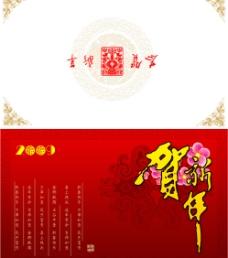 09贺新年贺卡图片