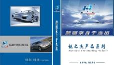 汽车导航宣传手册封面图片