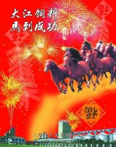 上海大江集团饲料部 新年广告 马到成功图片