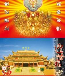 龙泉寺图片