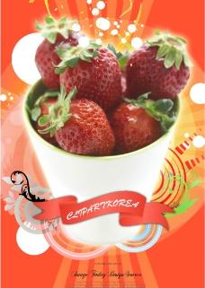 psd 草莓图片