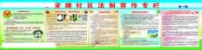 法制宣传专栏(cdr格式)图片