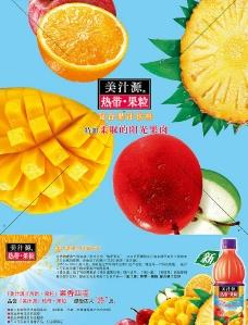 果粒橙消费单页图片