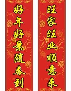 春节 对联 门柱图片