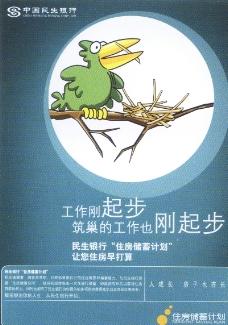 金融保险0011
